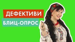 БЛИЦ-ОПРОС: МОЛЬФАРКА ИЗ ДЕФЕКТИВОВ
