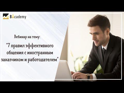 Запись Вебинара на тему: «7 правил эффективного общения с иностранным заказчиком и работодателем»