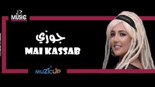 مازيكا Mai Kassab - Gozi   مي كساب - جوزي تحميل MP3