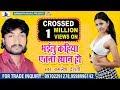 Kamlesh Dehati - सबसे सुपरहिट सैड सॉन्ग - भईलू कहिया इतना सयान - युवा दिलों की धड़क - कमलेश देहाती video download