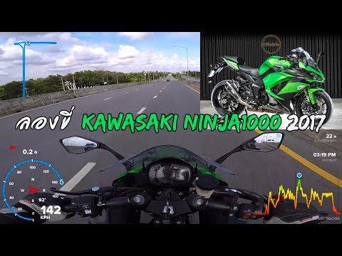 ลองขี่ Kawasaki Ninja1000 2017 SC-Project | GPS Tracking