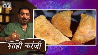 शाही खुसखुशीत करंजी | Karanji Recipe | Diwali Recipe