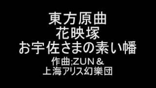 東方原曲 花映塚 因幡 てゐのテーマ お宇佐さまの素い幡