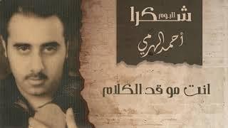 تحميل اغاني أحمد الهرمي - انت مو قد الكلام | ألبوم شكرا MP3