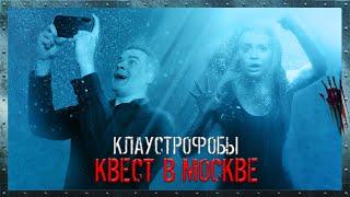 КЛАУСТРОФОБЫ: Квест в Москве - Треш Обзор Фильма