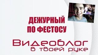 Дежурный по Фестос Выпуск 9 Рок