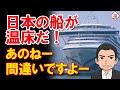 日本の船が拡散の温床?調べてから書きましょう!!