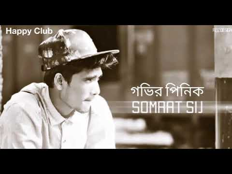 Ganja jedike polapain Tanatani bangla new song (Somrat Sij)