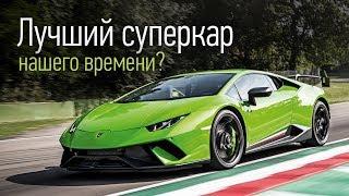 Lamborghini Huracan Performante: быстрее, чем Porsche 918