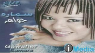 تحميل اغاني حلى اغنية جواهر الساعة ستة اغنية روعة MP3