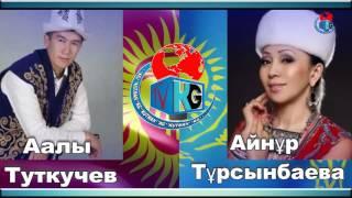 КАЗАК VS КЫРГЫЗ АЙТЫШ  ААЛЫ МЕН АЙНУР СУПЕР АЙТЫС