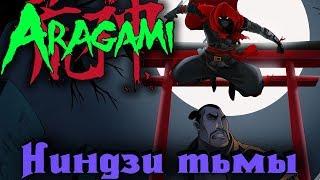 Ниндзя тьмы - Aragami Стрим