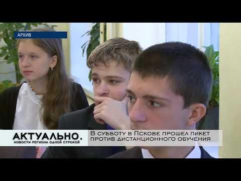 Актуально Псков / 26.10.2020