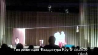 """Виктор Логинов, Генеральная репетиция спектакля """"Квадратура круга"""""""
