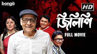 Jilipi   জিলিপি   Bengali Movie   Kharaj Mukherjee, Bhaskar Banerjee, Locket Chatterjee