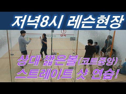 [원윤스쿼시] 스트레이트샷 연습 (저녁8시 강습반) 레슨현장