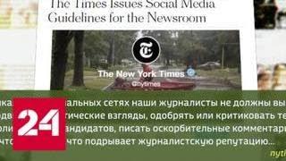Вирус: сговор New York Times и YouTube - Россия 24