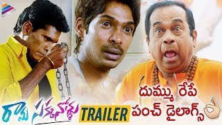Rama Sakkanollu Movie Trailer out