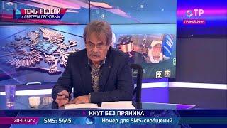 Сергей Лесков: Депутаты готовят закон о наказании за неуважение к власти. А она народ не оскорбляет?