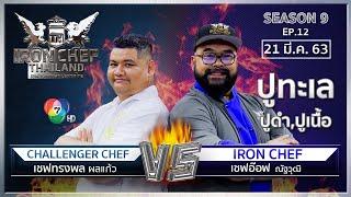 Iron Chef Thailand | 21 มี.ค. 63 SS9 EP.12 | เชฟอ๊อฟ Vs เชฟทรงพล