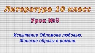 Литература 10 класс Урок 9
