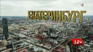 «Вэлкам ту Раша»: Екатеринбург