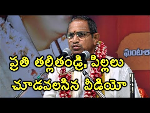 Manaveeya Sambhandalu|sri chaganti koteswara rao gari speech in telugu|Sree Chaganti Golden Words|