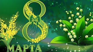 ПОЗДРАВЛЯЮ С 8 М МАРТА В 2021 М ГОДУ. Сегодня поздравляю всю замечательную и красивую половину  женщин страны с вашим великолепным праздником весны  Прекрасный праздник наступил, Господство дам – 8 Марта, Желаю день вам