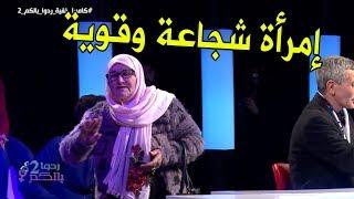 """الكاميرا الخفية """"ردوا بالكم"""": ردة فعل الحاجة زوجة الحاج محمد .. فاجأت جميع الحاضرين في الأستوديو"""