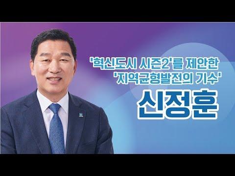 '혁신도시 시즌2'를 제안한 '지역균형발전의 기수' 신정훈