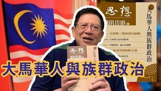 公民可否平等而不同權利?大馬華人與族群政治〈蕭若元:書房閒話〉2019-04-26