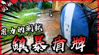 Projectile Weapons VS Riot Shield|HUZI LAB VLOGS|