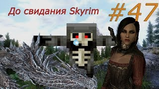 Прохождение с (Дохом) Skyrim [Высокий Эльф Женщина] #47 ФИНАЛ (До свидания Skyrim)