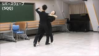 スロー 社交 ダンス