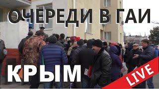 Крым. Безумные очереди в ГИБДД. Опрос Крымчан