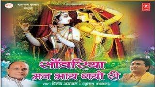 Sanwariya Man Bhay Gayo Ri By Vinod Agarwal   - YouTube
