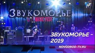 Музыкальный фестиваль «Звукоморье» прошел на Летней эстраде в Кремлевском парке