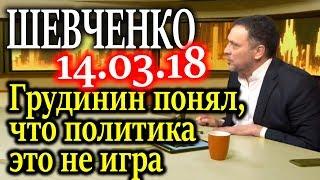 ШЕВЧЕНКО. Грудинин понял, что политика это не игра 14.03.18