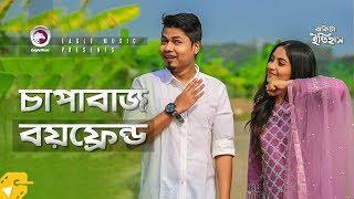 Chapabaj Boyfriend | Bangla Natok Scene | Sajal | Ontora | Funny Boyfriend Girlfriend Prank