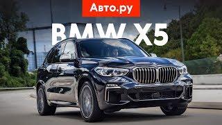 НОВЫЙ BMW X5 G05 2019: обзор и 13 неизвестных фактов