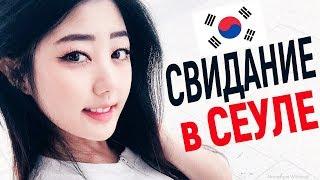 СВИДАНИЕ с русской КОРЕЯНКОЙ в Сеуле. Как корейцы относятся к русским корейцам. Реакция иностранцев