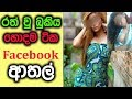 Srilanka Best Facebook Joke Post Gossip Hits Photo Video 2020 Wala Katha