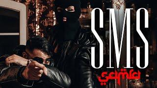 Musik-Video-Miniaturansicht zu SMS Songtext von SAMRA
