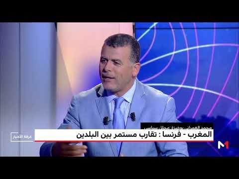 العرب اليوم - شاهد: الإعلام المغربي يكشف تفاصيل زيارة وزير خارجية فرنسا إلى الرباط