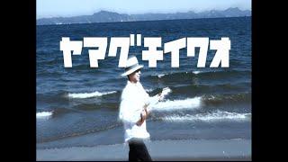 ヤマグチイワオ - The Sea Of Tears