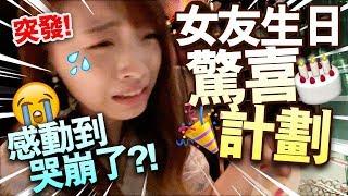 【突發】生日驚喜計劃!女友感動到哭崩了!?