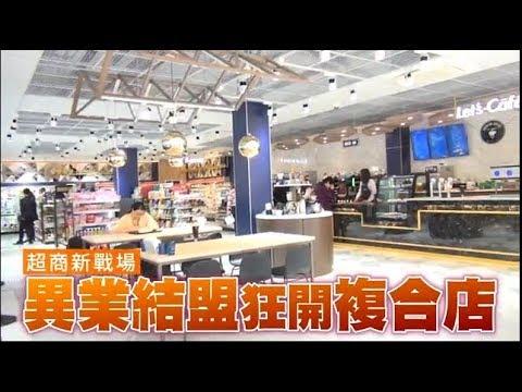 超商新戰場 複合店吸客拉業績   台灣蘋果日報