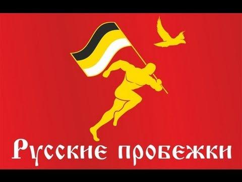 Русский не сдаётся! Русские пробежки