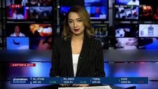 Новости Казахстана. Выпуск от 03.01.2019