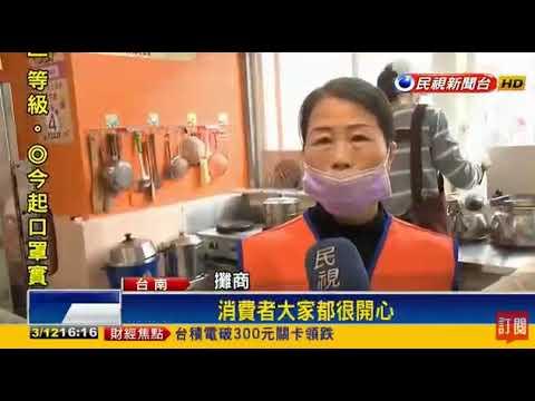 台南市政府超前佈署傳統市場防疫罩得住